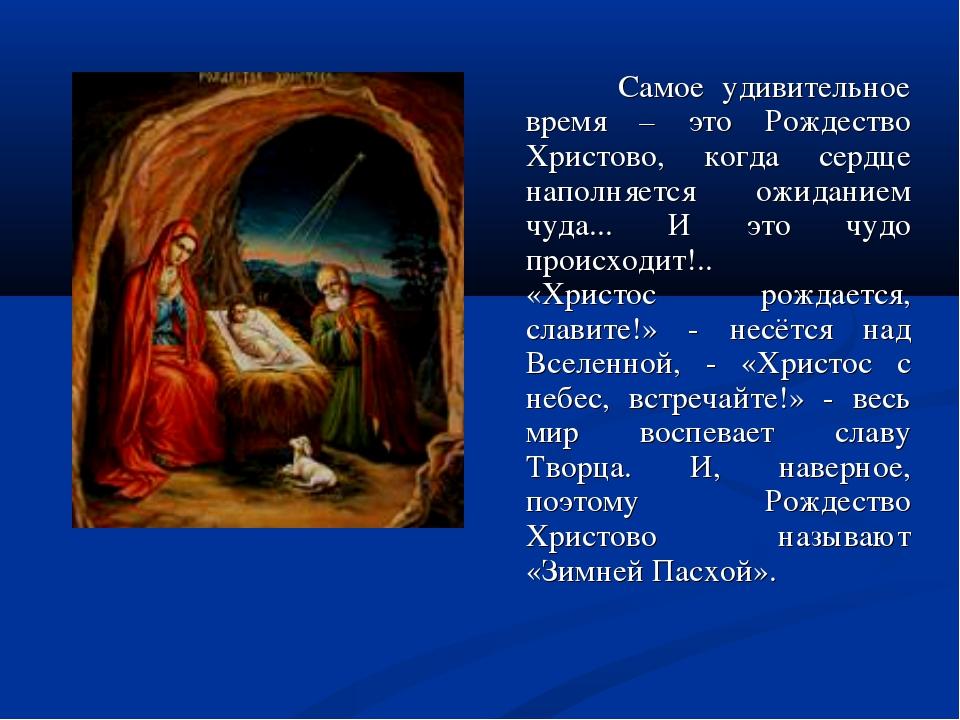 Самое удивительное время – это Рождество Христово, когда сердце наполняется...