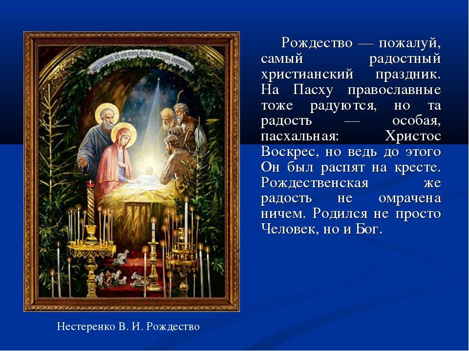 Рождество — пожалуй, самый радостный христианский праздник. На Пасху правосл...
