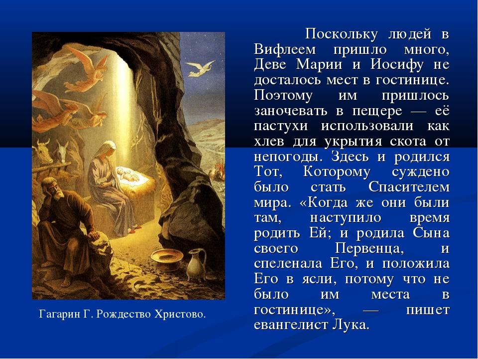 Поскольку людей в Вифлеем пришло много, Деве Марии и Иосифу не досталось мес...