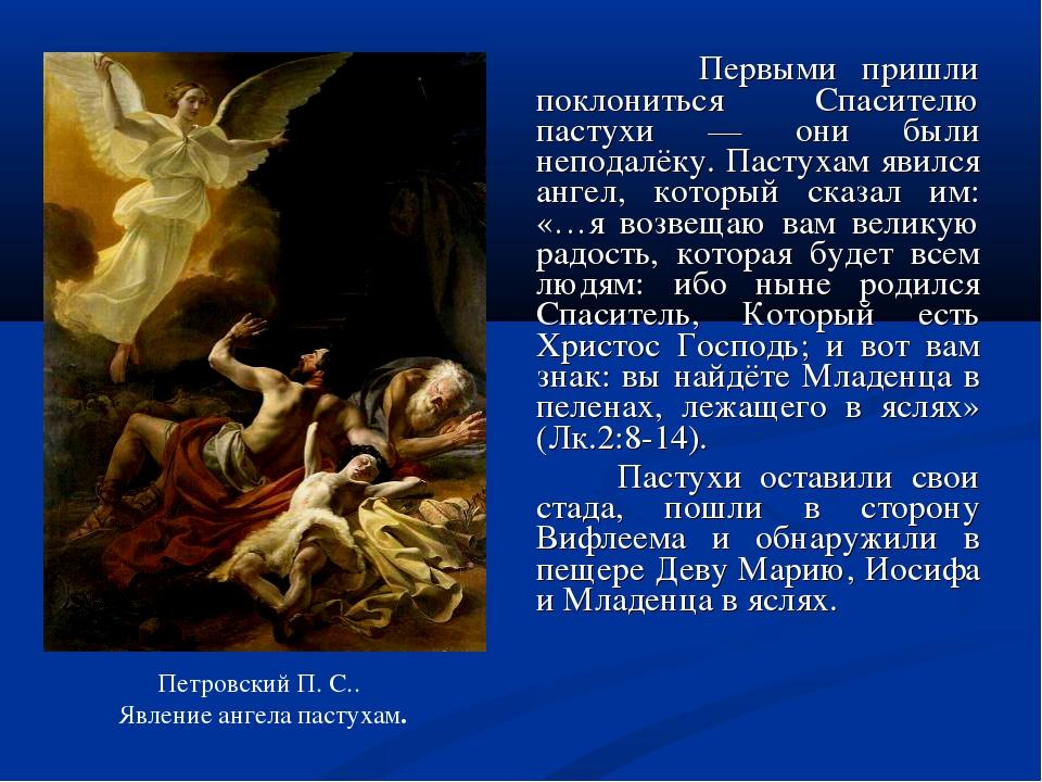 Первыми пришли поклониться Спасителю пастухи — они были неподалёку. Пастухам...