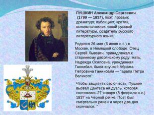 ПУШКИН Александр Сергеевич (1799 — 1837), поэт, прозаик, драматург, публицист