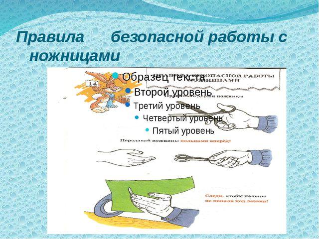 Правила безопасной работы с ножницами