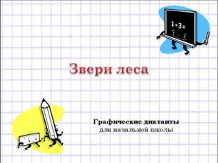 Графические диктанты для начальной школы