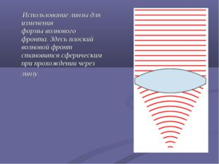 Использование линзы для изменения формыволнового фронта. Здесь плоский волн