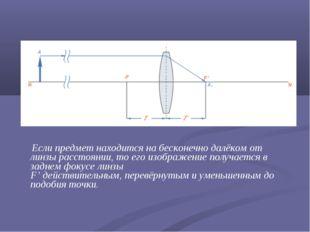 Если предмет находится на бесконечно далёком от линзы расстоянии, то его изо