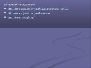 Источник литературы: http://ru.wikipedia.org/wiki/Контактные_линзы http://ru.