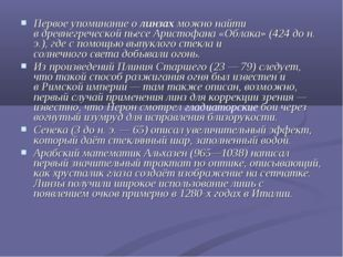 Первое упоминание олинзахможно найти вдревнегреческойпьесеАристофана«Об