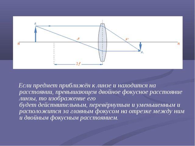 Если предмет приближён к линзе и находится на расстоянии, превышающем двойно...