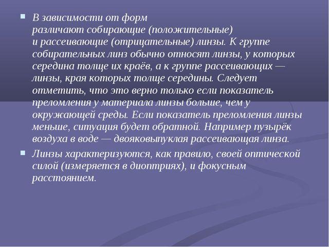 В зависимости от форм различаютсобирающие(положительные) ирассеивающие(от...