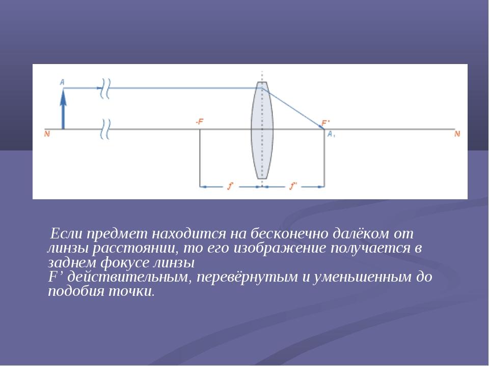 Если предмет находится на бесконечно далёком от линзы расстоянии, то его изо...