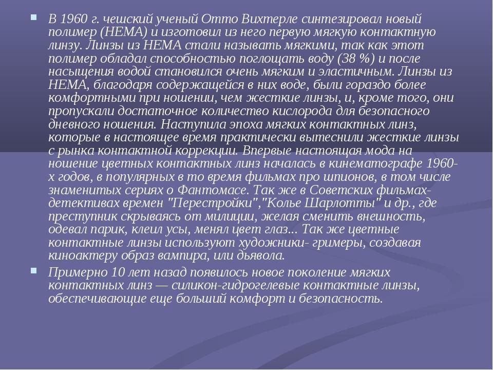В 1960г. чешский ученыйОтто Вихтерлесинтезировал новый полимер (НЕМА) и из...