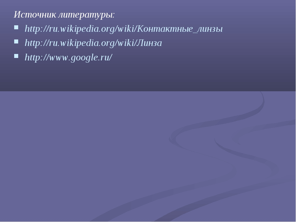 Источник литературы: http://ru.wikipedia.org/wiki/Контактные_линзы http://ru....