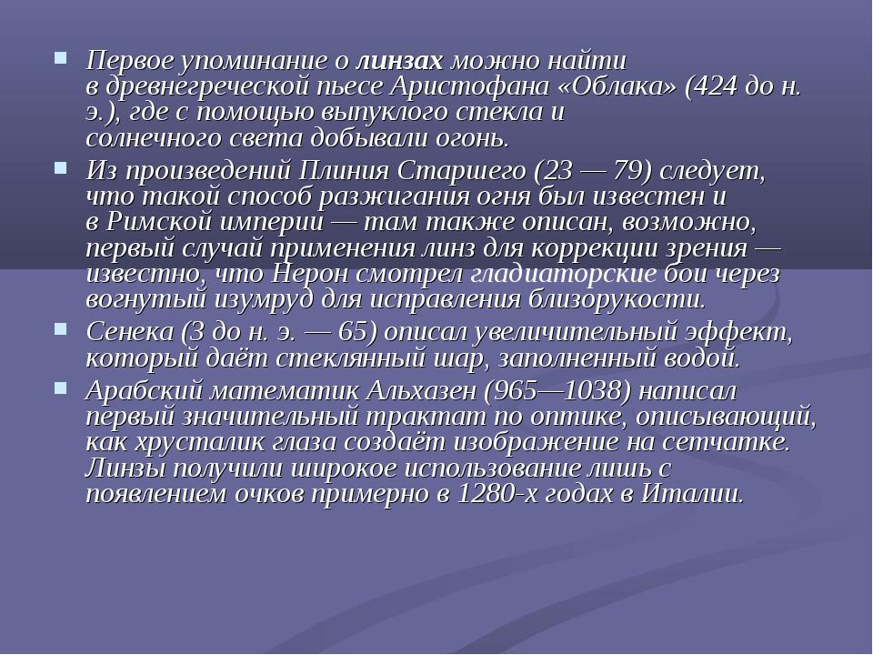 Первое упоминание олинзахможно найти вдревнегреческойпьесеАристофана«Об...