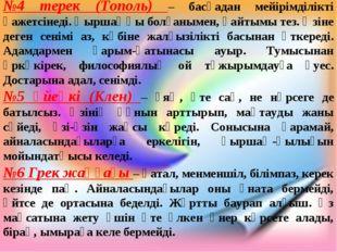 №4 терек (Тополь) – басқадан мейірімділікті қажетсінеді. Қыршаңқы болғанымен,