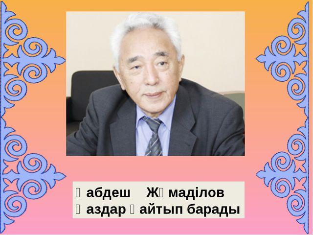 Қабдеш Жұмаділов Қаздар қайтып барады
