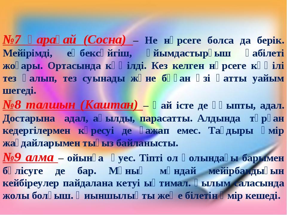 №7 қарағай (Сосна) – Не нәрсеге болса да берік. Мейірімді, еңбексүйгіш, ұйымд...