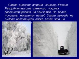 Самая снежная страна - конечно, Россия. Рекордная высота снежного покрова за