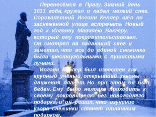 Перенесёмся в Прагу. Зимний день 1611 года, кружил и падал мелкий снег. Соро