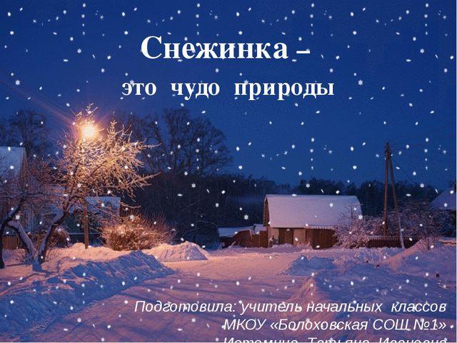 Подготовила: учитель начальных классов МКОУ «Болоховская СОШ №1» Истомина Та...