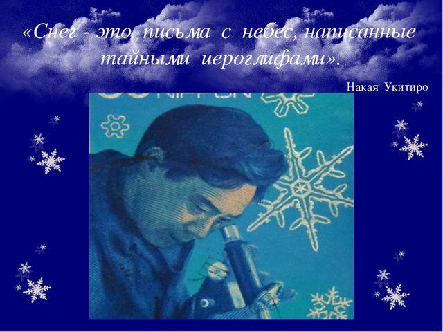 «Снег - это письма с небес, написанные тайными иероглифами». Накая Укитиро
