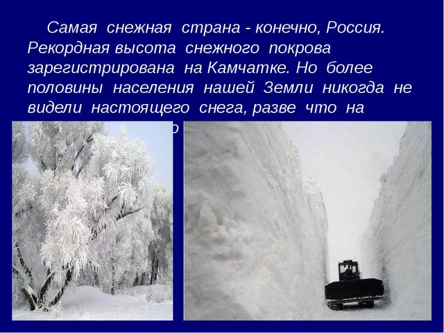Самая снежная страна - конечно, Россия. Рекордная высота снежного покрова за...