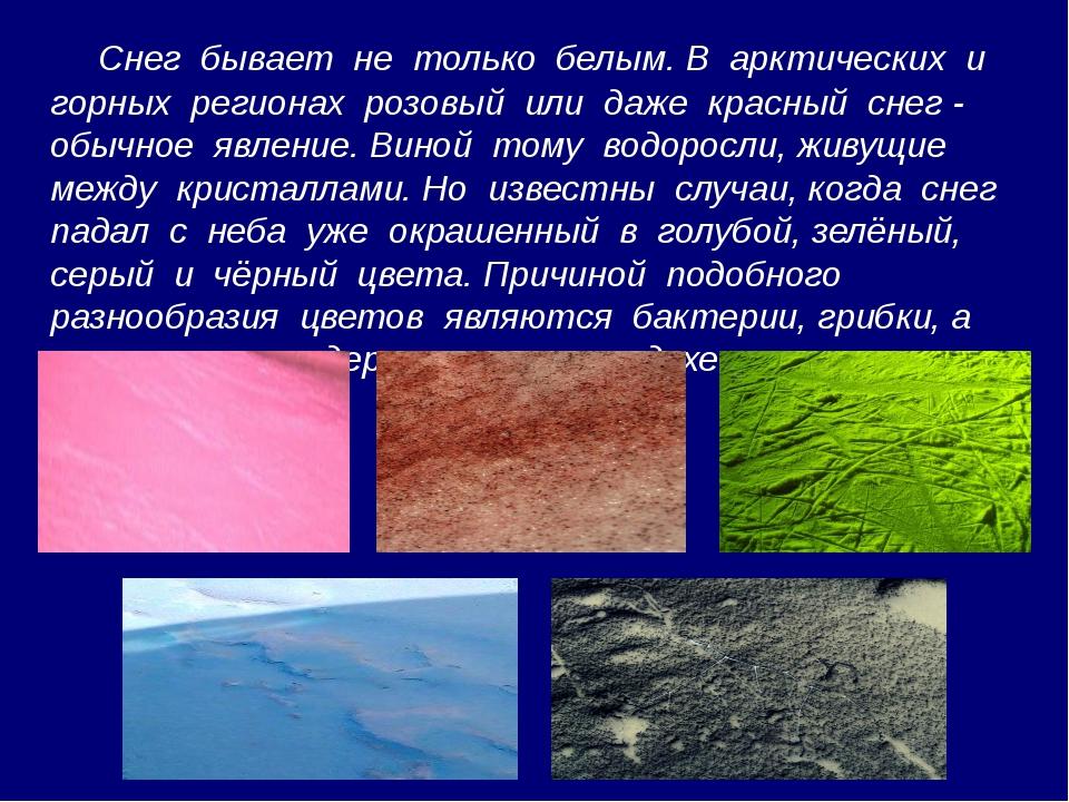 Снег бывает не только белым. В арктических и горных регионах розовый или даж...
