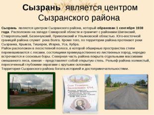 Сызрань является центром Сызранского района Сызрань является центром Сызранс
