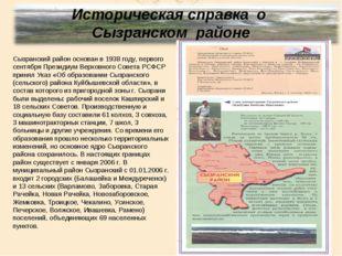 Историческая справка о Сызранском районе Сызранский район основан в 1938 году