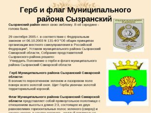Герб и флаг Муниципального района Сызранский Сызранский район имел свою эмбле