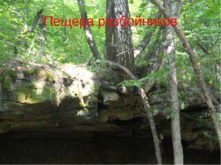 Пещера разбойников