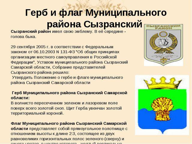 Герб и флаг Муниципального района Сызранский Сызранский район имел свою эмбле...