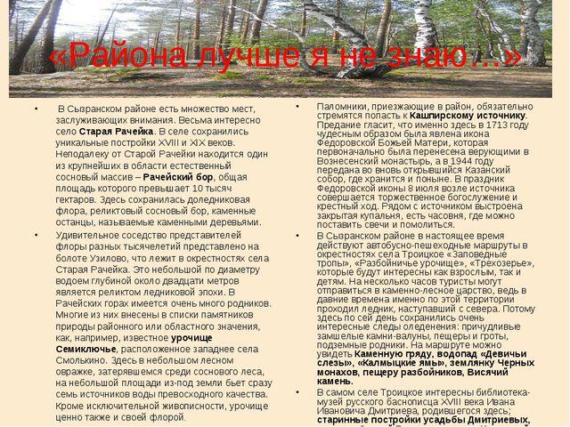 «Района лучше я не знаю…» В Сызранском районе есть множество мест, заслуживаю...