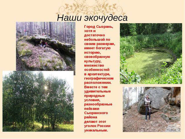 Наши экочудеса Город Сызрань, хотя и достаточно небольшой по своим размерам,...