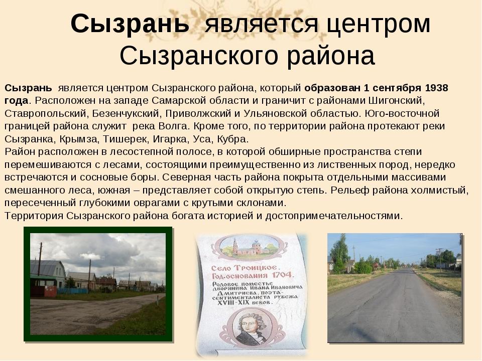 Сызрань является центром Сызранского района Сызрань является центром Сызранс...