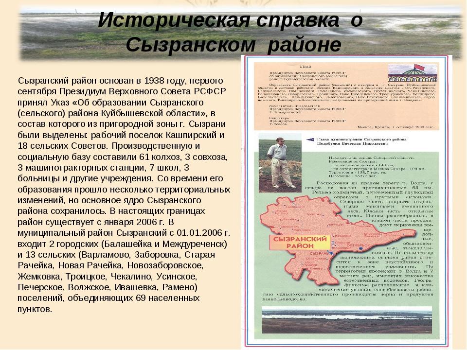 Историческая справка о Сызранском районе Сызранский район основан в 1938 году...