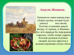 Август-Жнивень. Начинается самая важная пора уборки урожая, которая будет дли