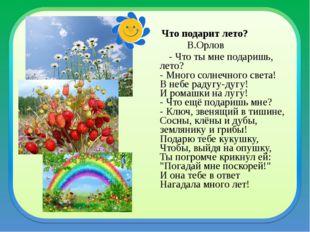 Что подарит лето? В.Орлов - Что ты мне подаришь, лето? - Много солнечного с