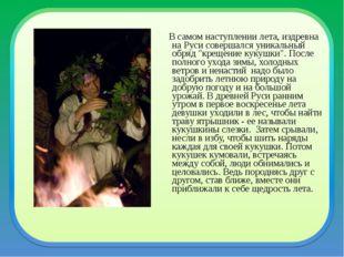 """В самом наступлении лета, издревна на Руси совершался уникальный обряд """"крещ"""
