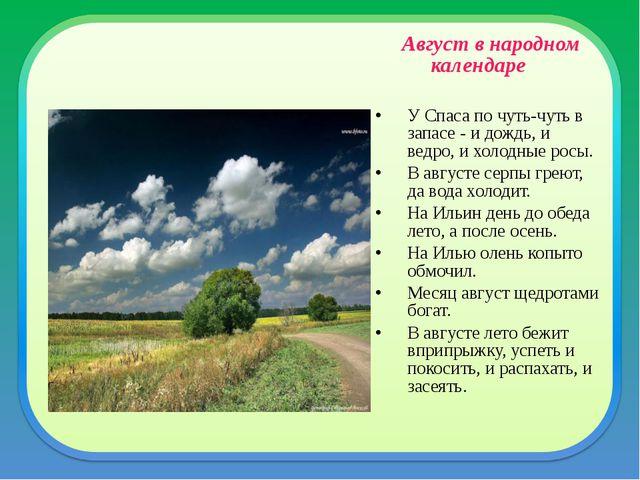Август в народном календаре У Спаса по чуть-чуть в запасе - и дождь, и ведро...