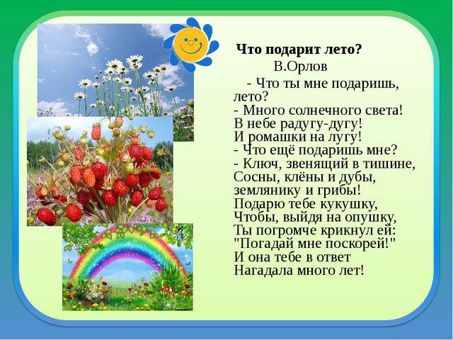 Что подарит лето? В.Орлов - Что ты мне подаришь, лето? - Много солнечного с...