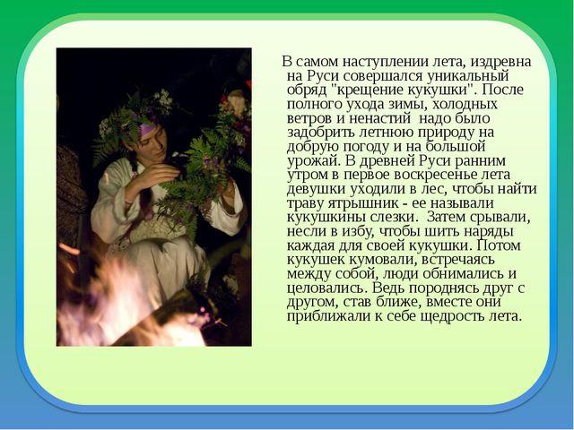 """В самом наступлении лета, издревна на Руси совершался уникальный обряд """"крещ..."""