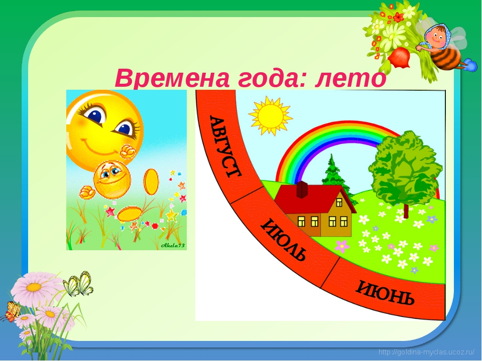 Времена года: лето http://goldina-myclas.ucoz.ru/