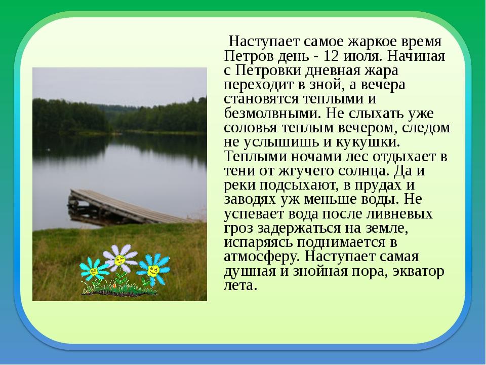 Наступает самое жаркое время Петров день - 12 июля. Начиная с Петровки дневн...