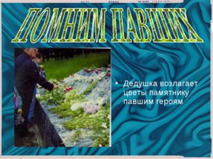 Дедушка возлагает цветы памятнику павшим героям