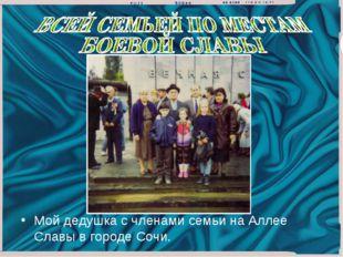 Мой дедушка с членами семьи на Аллее Славы в городе Сочи.