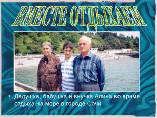 Дедушка, бабушка и внучка Алина во время отдыха на море в городе Сочи.