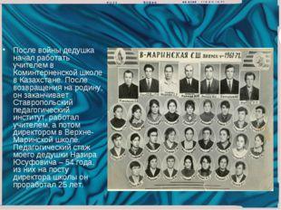 После войны дедушка начал работать учителем в Коминтерненской школе в Казахст