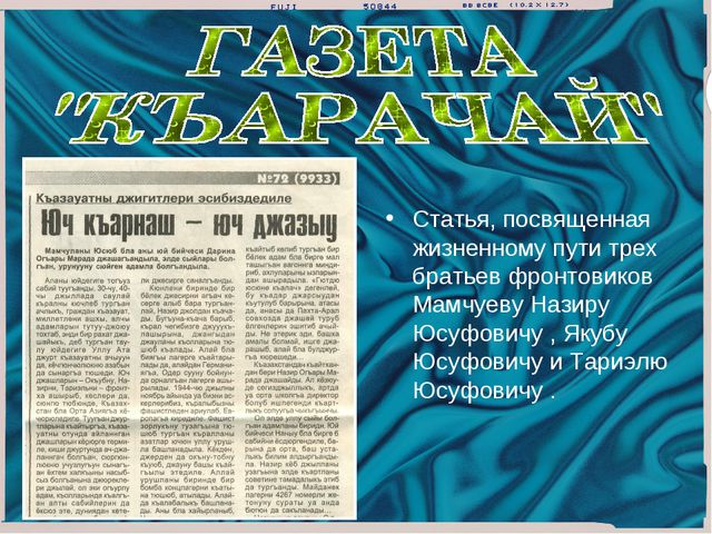 Статья, посвященная жизненному пути трех братьев фронтовиков Мамчуеву Назиру...