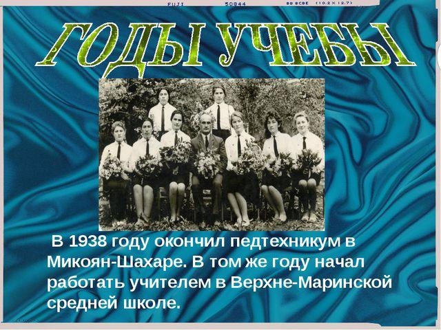 В 1938 году окончил педтехникум в Микоян-Шахаре. В том же году начал работа...