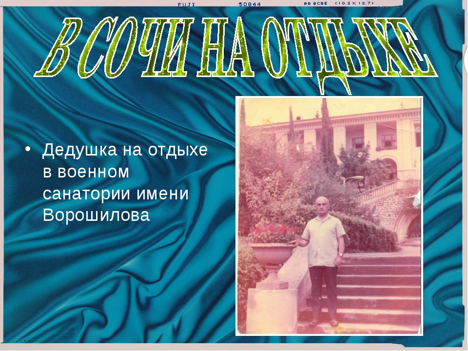 Дедушка на отдыхе в военном санатории имени Ворошилова